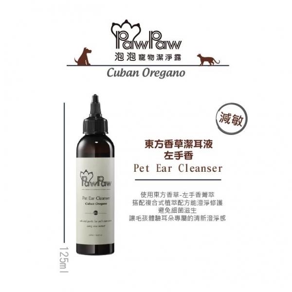 【PawPaw】左手香澄淨潔耳液(寵物用) 125ml