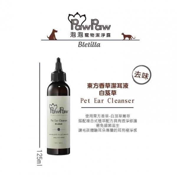 【PawPaw】白芨草極淨潔耳液(寵物用) 125ml