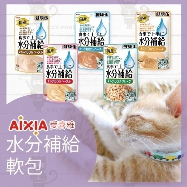 【愛喜雅AIXIA】水分補給軟包40g