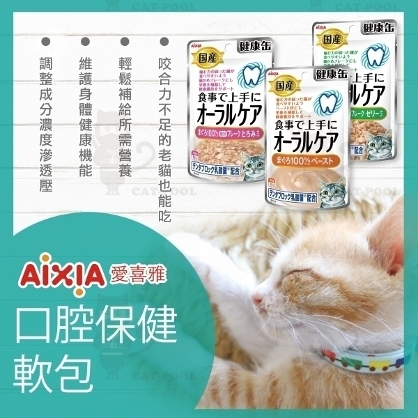 【AIXIA愛喜雅】口腔保健軟包(40g)