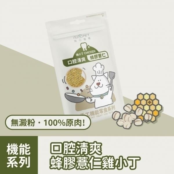 【陪心寵糧】口腔清爽-蜂膠薏仁雞小丁 50g