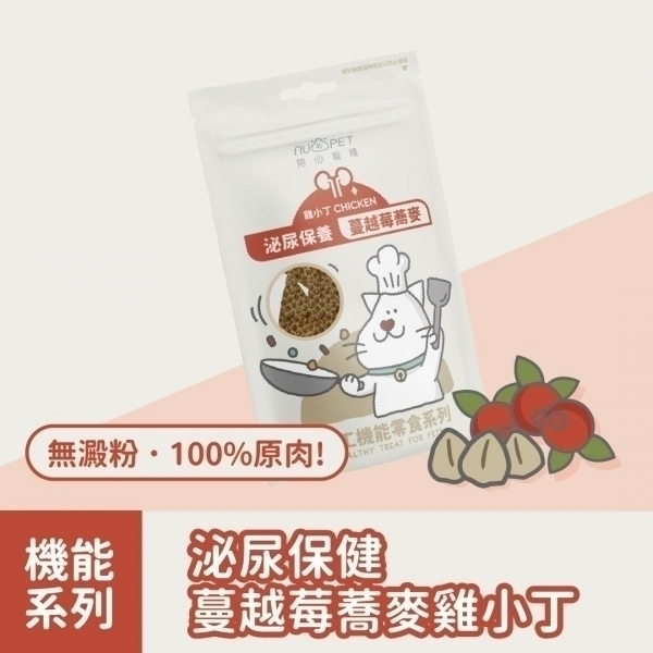 【陪心寵糧】泌尿道保養-蔓越莓蕎麥雞小丁 50g