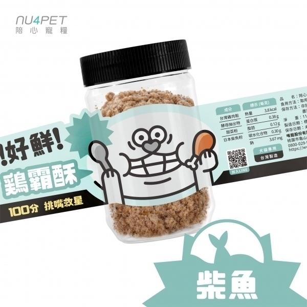 【陪心寵糧】挑嘴救星開胃雞霸酥-日本柴魚 110g