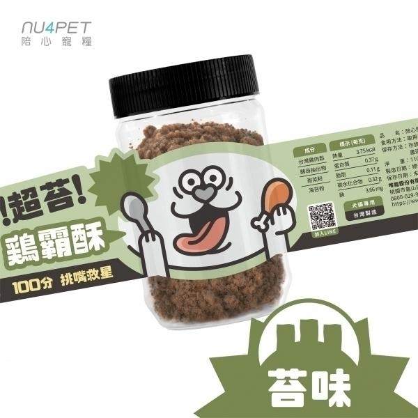 【陪心寵糧】挑嘴救星開胃雞霸酥-澎湖海苔 110g
