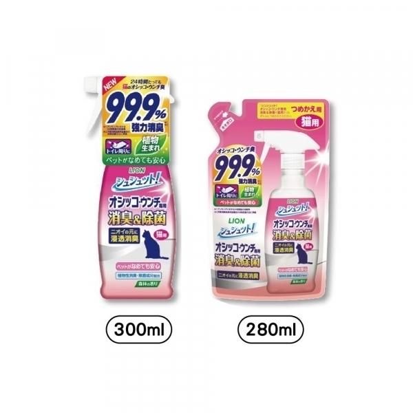 【日本獅王LION】異味消臭噴劑(貓用)