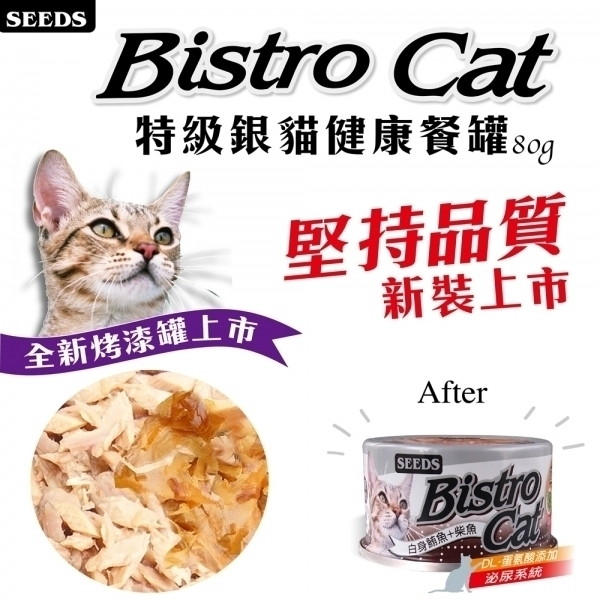 【Bistro Cat】特級銀貓健康餐罐80g-白身鮪魚+柴魚(蛋氨基酸)