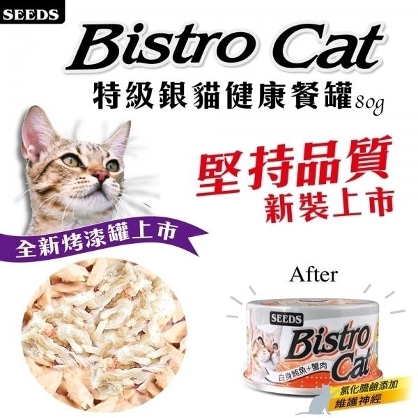 【Bistro Cat】特級銀貓健康餐罐80g-白身鮪魚+蟹肉(膽鹼)
