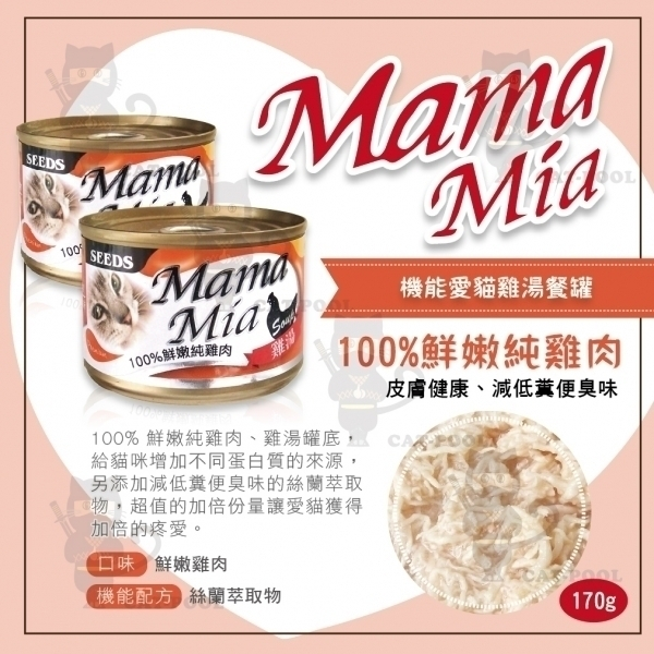 【MamaMia】機能愛貓雞湯罐170g-100%鮮嫩純雞肉(絲蘭萃取物)