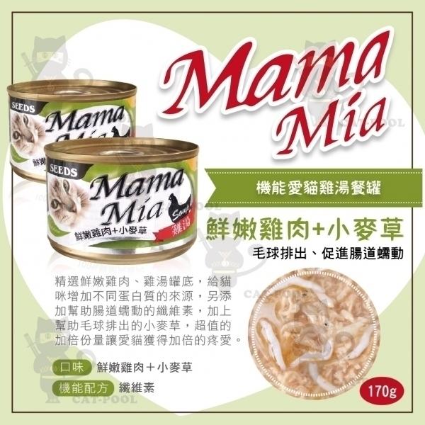 【MamaMia】機能愛貓雞湯罐170g-鮮嫩雞肉+小麥草(纖維素)