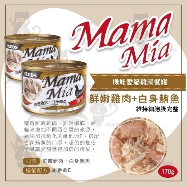 【MamaMia】機能愛貓雞湯罐170g-鮮嫩雞肉+白身鮪魚(維他命E)