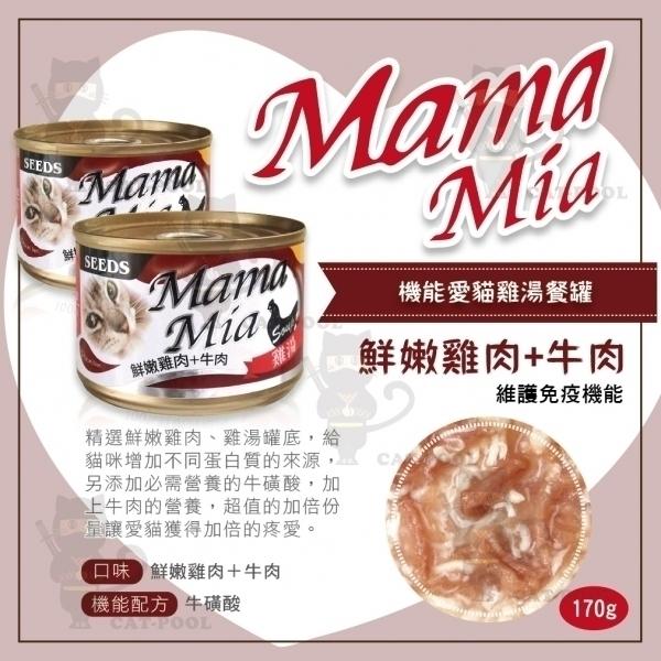【MamaMia】機能愛貓雞湯罐170g-鮮嫩雞肉+牛肉(牛磺酸)