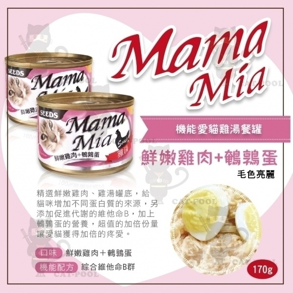 【MamaMia】機能愛貓雞湯罐170g-鮮嫩雞肉+鵪鶉蛋(綜合維他命B群)