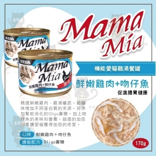 【MamaMia】機能愛貓雞湯罐170g-鮮嫩雞肉+吻仔魚(Oligo寡糖)