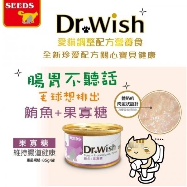 【Dr.Wish】愛貓調整配方營養貓罐85g-鮪魚+果寡糖