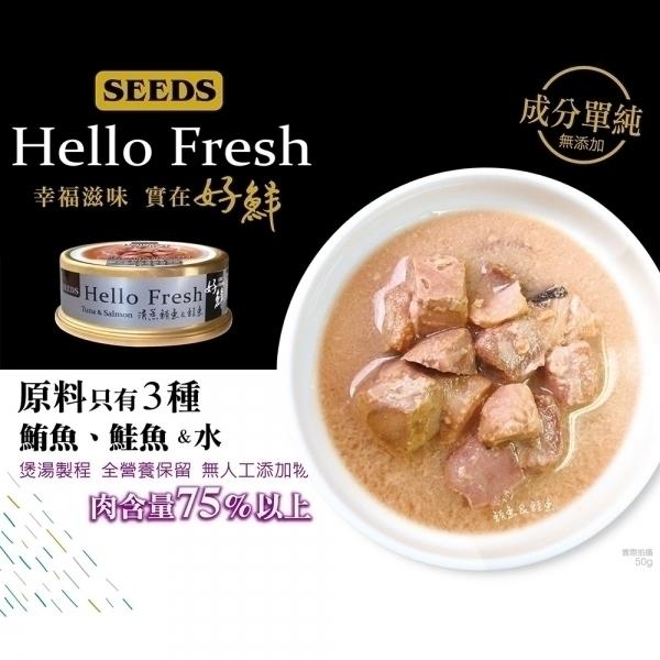【SEEDS 好鮮原汁湯罐】 50g - 清蒸鮪魚+鮭魚