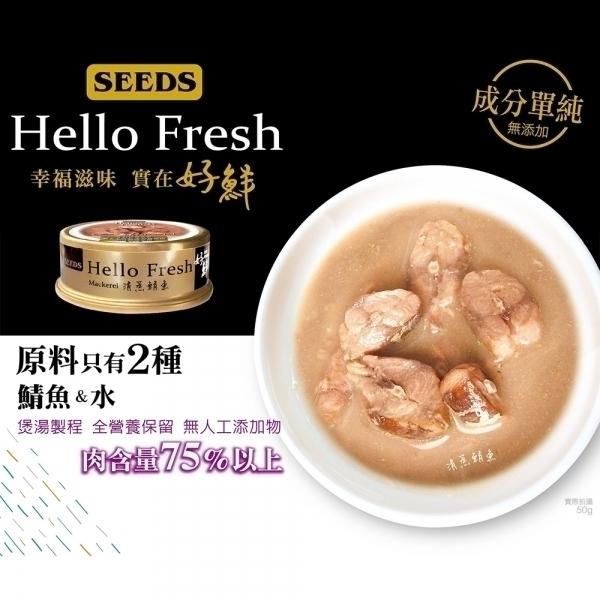 【SEEDS 好鮮原汁湯罐】 50g - 清蒸鯖魚