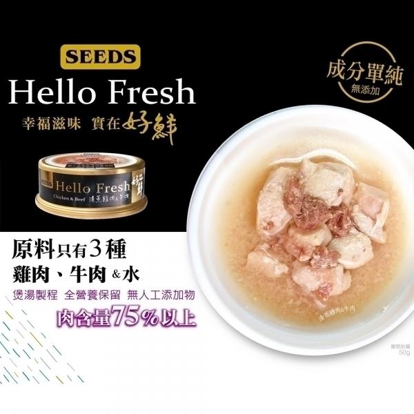 【SEEDS 好鮮原汁湯罐】 50g - 清蒸雞肉+牛肉