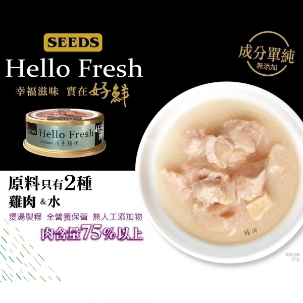【SEEDS 好鮮原汁湯罐】 50g - 清蒸雞肉