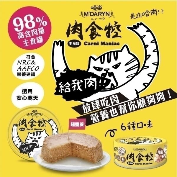 【喵樂】肉食控貓主食罐系列80g(24入)