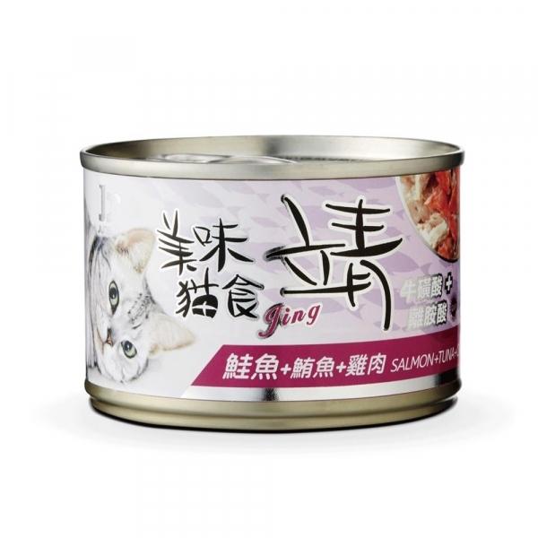 【靖Jing】美味貓罐160g-鮪魚+雞肉+鮭魚