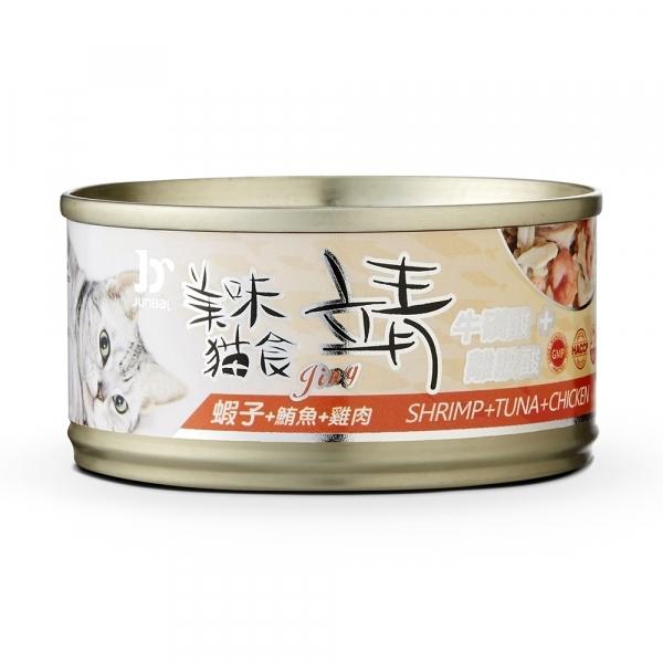【靖Jing】美味貓罐80g-鮪魚+雞肉+蝦子