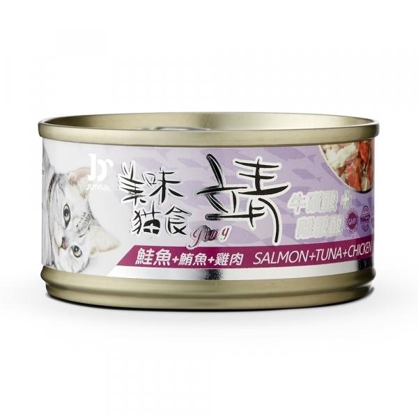 【靖Jing】美味貓罐80g-鮪魚+雞肉+鮭魚