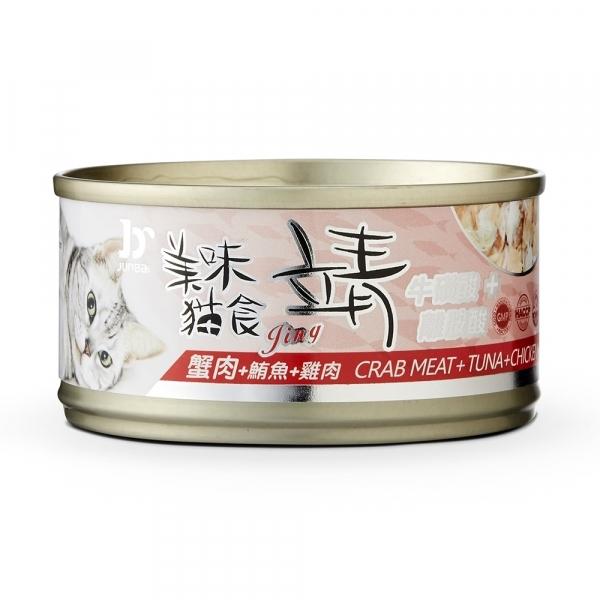 【靖Jing】美味貓罐80g-鮪魚+雞肉+蟹肉