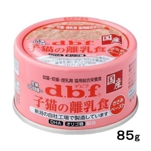 【DBF】幼貓離乳/懷孕哺乳-營養補充主食貓罐85g