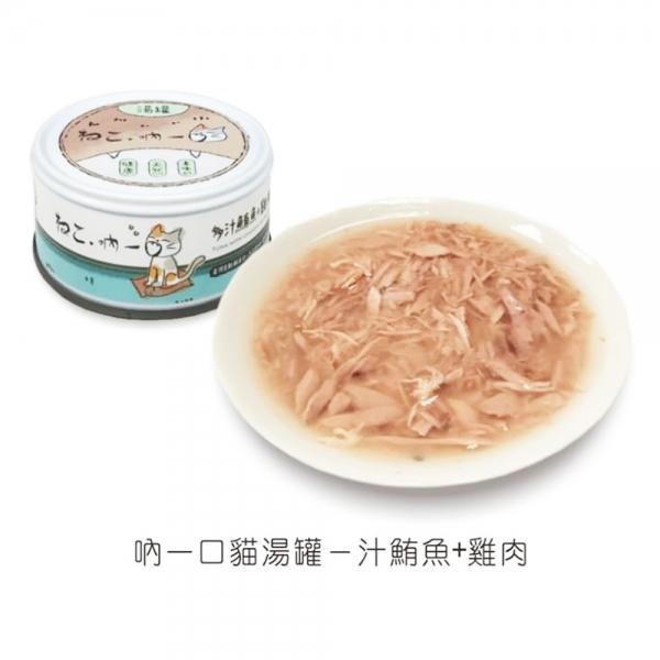 【吶一口】無榖貓湯罐80g-多汁鮪魚+雞肉