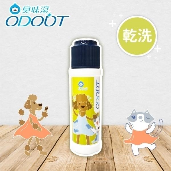 【臭味滾ODOUT】寵物乾洗粉(免沖洗)100g