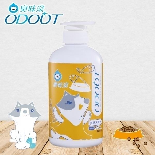 【臭味滾ODOUT】寵物環境專用-食器洗滌劑 (貓咪專用)
