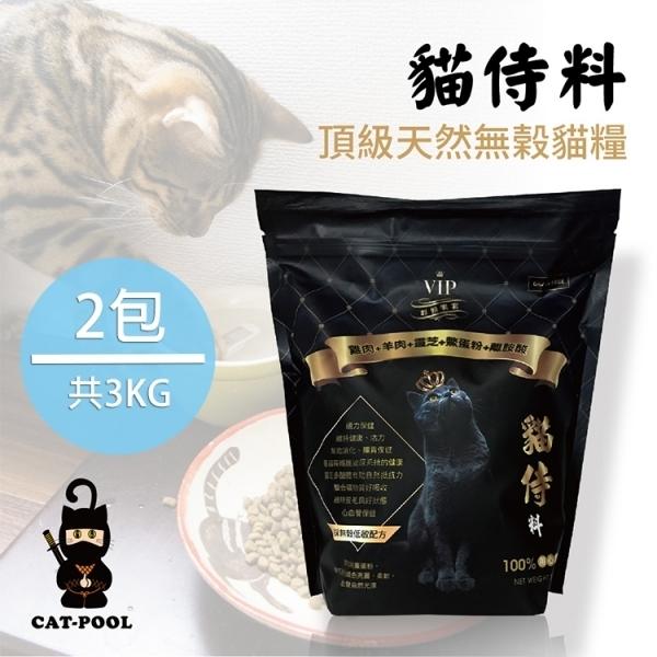 【貓侍Catpool】貓侍料-天然無穀貓糧(1.5KG/包)-雞肉+羊肉+靈芝+鱉蛋粉+離胺酸(黑貓侍)(2包組)