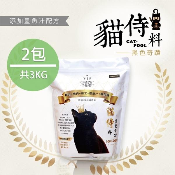 【貓侍Catpool】貓侍料-天然無穀貓糧(1.5KG/包)-雞肉+鴨肉+靈芝+墨魚汁+離胺酸(白貓侍)(2包組)