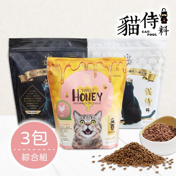 【貓侍Catpool】貓侍料-天然無穀貓糧(1.5KG/包)(3包綜合組)