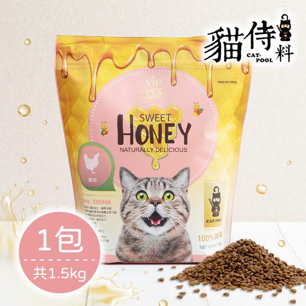 【貓侍Catpool】貓侍料-低蛋白無穀貓糧(1.5KG/包)-雞肉+蜂蜜(金貓侍)