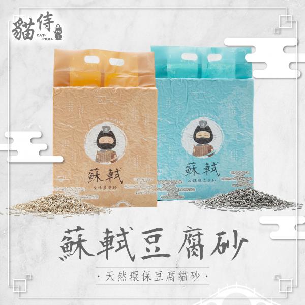 【貓侍Catpool】蘇軾豆腐砂6L(約2.3KG)(2口味各1包)