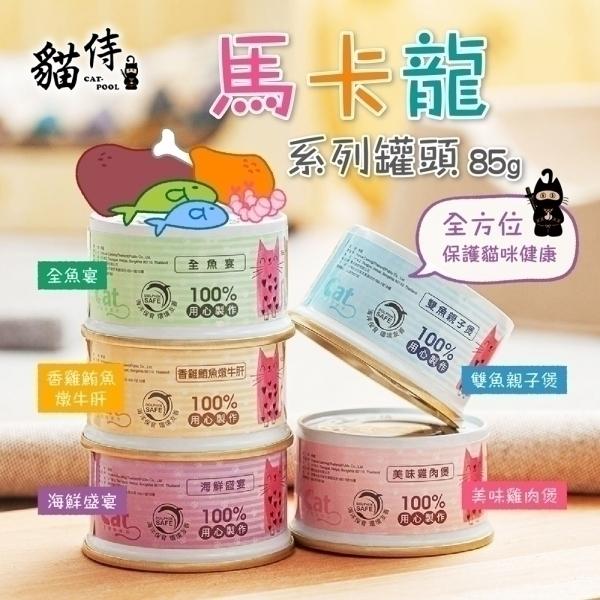 【貓侍Catpool】馬卡龍系列貓罐頭85g-5口味綜合組