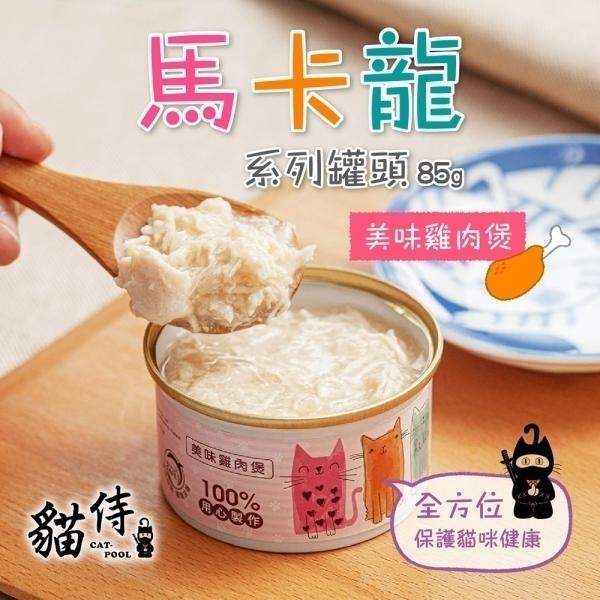 【貓侍Catpool】馬卡龍系列貓罐頭85g-美味雞肉煲