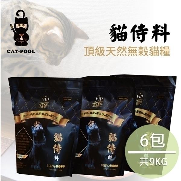 【貓侍Catpool】貓侍料-天然無穀貓糧(1.5KG/包)-雞肉+羊肉+靈芝+鱉蛋粉+離胺酸(黑貓侍)(6包組)