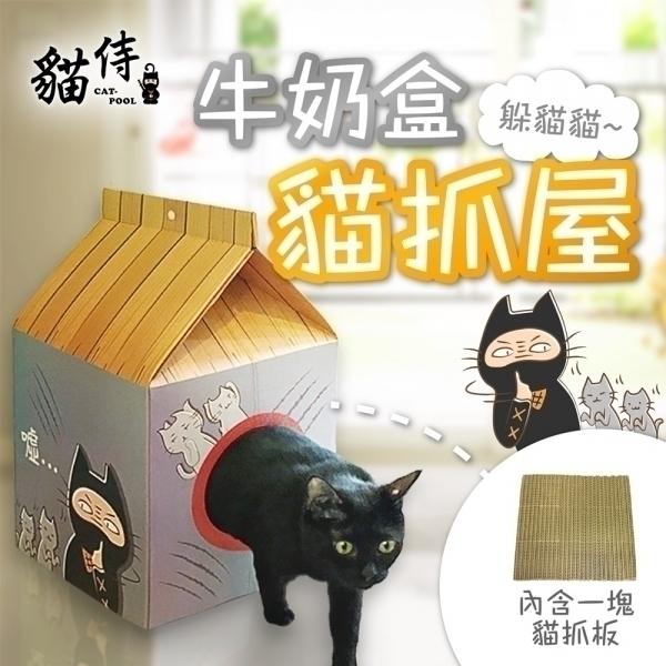 【貓侍catpool】牛奶盒貓抓屋(躲貓貓)