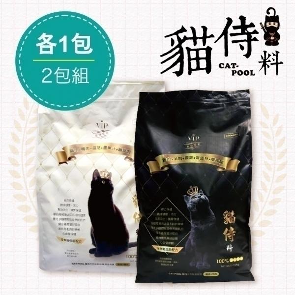 【貓侍Catpool】貓侍料-天然無穀貓糧(7KG/包)大包裝綜合組-雞羊(黑貓侍)*1+雞鴨(白貓侍)*1(各1包,共2包)