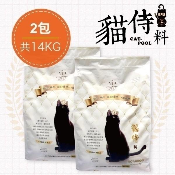 【貓侍Catpool】貓侍料-天然無穀貓糧(7KG/包)大包裝-雞肉+鴨肉+靈芝+墨魚汁+離胺酸(白貓侍)(2包組)