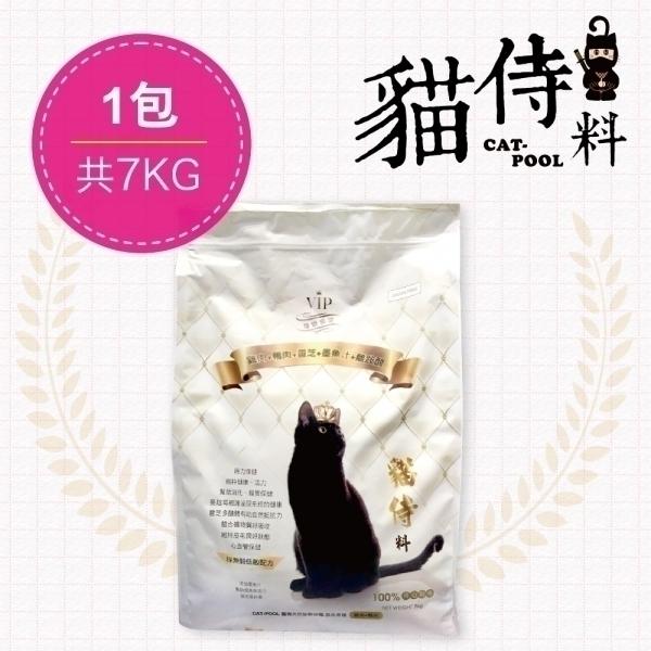 【貓侍Catpool】貓侍料-天然無穀貓糧(7KG/包)大包裝-雞肉+鴨肉+靈芝+墨魚汁+離胺酸(白貓侍)