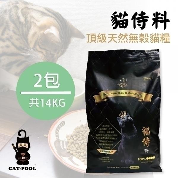 【貓侍Catpool】貓侍料-天然無穀貓糧(7KG/包)大包裝-雞肉+羊肉+靈芝+鱉蛋粉+離胺酸(黑貓侍)(2包組)