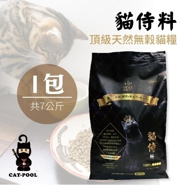 【貓侍Catpool】貓侍料-天然無穀貓糧(7KG/包)大包裝-雞肉+羊肉+靈芝+鱉蛋粉+離胺酸(黑貓侍)