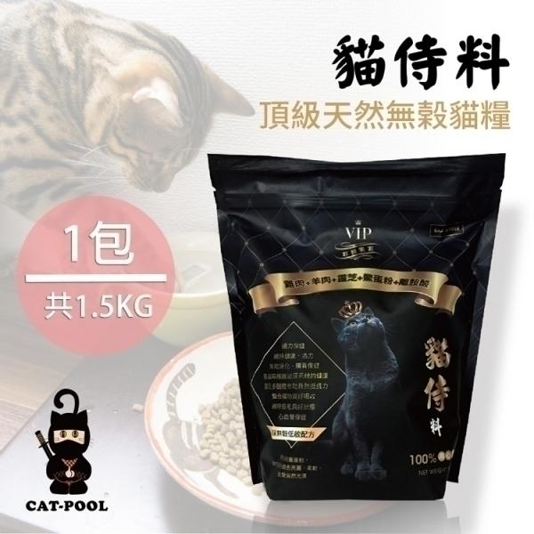 【貓侍Catpool】貓侍料-天然無穀貓糧(1.5KG/包)-雞肉+羊肉+靈芝+鱉蛋粉+離胺酸(黑貓侍)