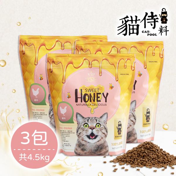 【貓侍Catpool】貓侍料-低蛋白無穀貓糧(1.5KG/包)-雞肉+蜂蜜(金貓侍)(3包組)