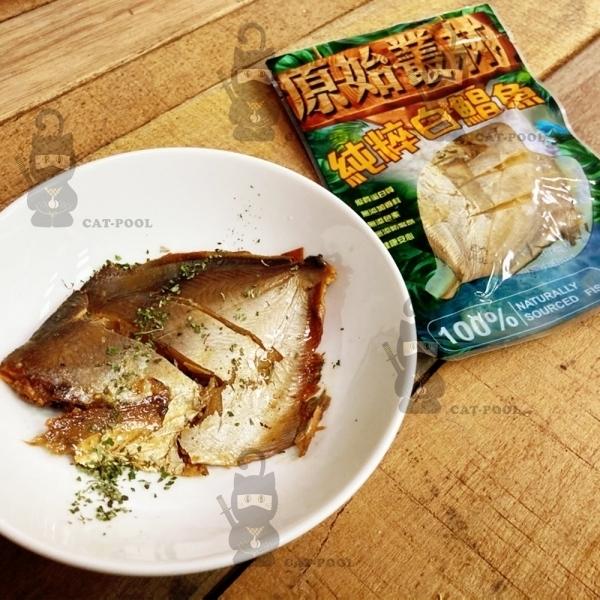 【原始叢林】純粹白鯧魚(約50g/包)
