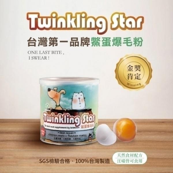 【Twinkling Star】鱉蛋爆毛粉(100g/200g)