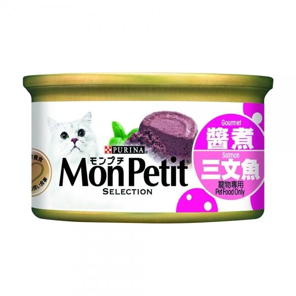 【MonPetit貓倍麗】美國經典主食罐85g-醬煮鮮鮭(醬煮三文魚)(24入)